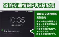 iOS向けNAVITIMEドライブサポーター、安全運転支援機能を拡充 画像