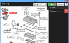 ブロードリーフ、自動車整備事業者向けシステムに部品イラスト選択機能を搭載 画像