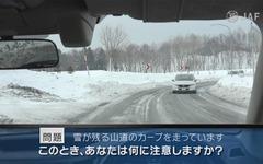 JAF、動画で安全に危険を学ぶ「危険予知トレーニング 雪道編」を公開 画像