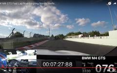 史上最速のBMW、M4 GTS がニュルアタック[動画] 画像