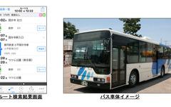 ナビタイム、対応バス路線に銀河鉄道や宇和島自動車などを追加 画像
