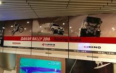 【ダカール16】「がんばれ日本」羽田空港にダカールカフェ登場…3チームがコラボ 画像