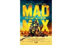 V8!V8!話題の映画『マッドマックス 怒りのデス・ロード』を振り返る 画像