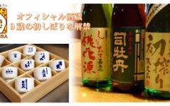 全国9酒蔵の新酒、1月5日解禁…有楽町の酒蔵レストランで 画像