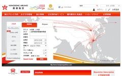 香港航空、香港=天津線でダブルデイリー運航へ…1月16日 画像