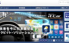 ルネサスエレクトロニクス、遠藤会長兼CEOが就任半年で辞任 画像