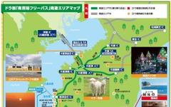 NEXCO東日本、ドラ割「南房総フリーパス」を発売 画像