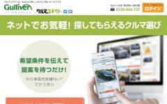ガリバー、オンライン接客型サービス クルマコネクト を開始 画像
