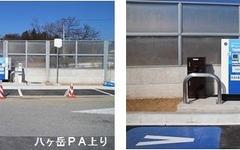 中央道八ヶ岳PAと谷村PAで電気自動車用急速充電サービス開始 画像