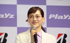 綾瀬はるか「疲れにくい1年にしたいです」…ブリヂストン プレイズ PX 発表会で 画像