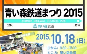 青い森鉄道、今年も車両基地公開イベントを実施…アクセス列車を増強 画像