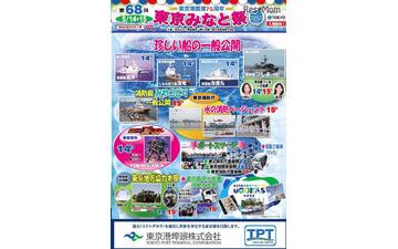 東京港75周年「東京みなと祭」は貴重な船にふれあえるチャンス 画像