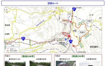 崩壊した阿蘇大橋の迂回路が開通…大津町役場=南阿蘇村役場間が20分短縮 画像