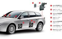 アルファ 159スポーツワゴン がBose サウンドシステムを採用 画像
