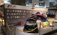 【F1 日本GP】新東名 NEOPASA清水に特設ブース、F1の魅力をアピール…5月6日まで 画像