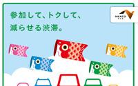 渋滞減らし隊 GWキャンペーン、東名&中央道で実施…指定日時の通行で買物券プレゼント 画像