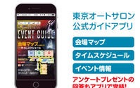 【東京オートサロン16】公式ガイドアプリ、2016年度版を公開 画像