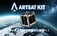 打ち上げ費用は別…超小型衛星キット、40万円で販売開始 画像