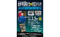 NASAで訓練中の金井宇宙飛行士との交信イベント、岡山県で開催…3月5日 画像