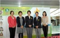 日本女子プロゴルフツアーのシーズン開幕イベント、羽田空港で開催 画像