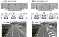 中央道で「右側付加車線」試行へ…多治見IC-小牧東IC間 画像