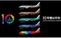 10号機は何色? フジドリームエアラインズ、3月導入に向けキャンペーン 画像