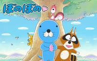元祖ゆるキャラ「ぼのぼの」が30周年、新進キャストでアニメ化 画像