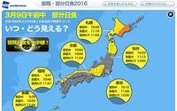 西日本の日本海側や北日本で3月9日に部分日食…東南アジアの皆既日食は生中継 画像