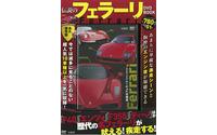 歴代のフェラーリが吠える!疾走する!…伝説のフェラーリ DVD BOOK 画像