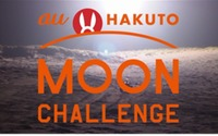 KDDI、月面探査レースに挑戦する「HAKUTO」と通信システムを共同開発 画像