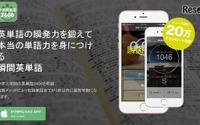 2400語収録、無料アプリ「1秒で思い出す瞬間英単語」の実力 画像