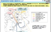 国土交通省、羽田空港の新しい飛行経路案の一部を修正…住民説明会の結果 画像