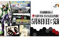 NERV中日本 EVANGELION足柄、5月8日に活動限界 画像
