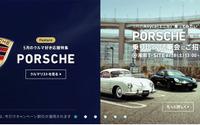 個人間カーシェアサービス Anyca、新旧 ポルシェ の乗り比べ体験が当たるキャンペーン 画像