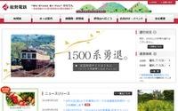 能勢電鉄、ICカードの全国相互利用サービスに対応…6月10日から 画像