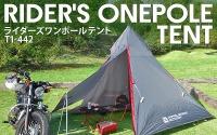 ドッペルギャンガー、ソロツーリング向け軽量テントを発売 画像