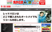 レッドバロン香川西店、移転リニューアル…5月26日 画像