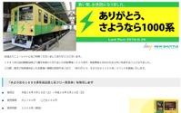 埼玉ニューシャトル、開業時の電車が6月引退 画像