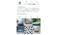 VWジャパン、インスタグラム公式アカウントを開設 画像