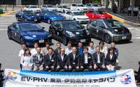普及を期待し魅力を伝えて走った12台…EV・PHV 東京-伊勢志摩キャラバン 画像
