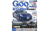 雨でも便利な快適中古車選び…Goo 6月19日号 画像