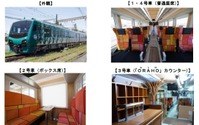 JR東日本、五能線『リゾートしらかみ』新型車両の試乗会を開催…7月9日 画像