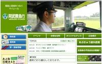 阿武隈急行の旧国鉄電車、5月28日にラストラン 画像