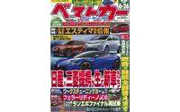 日産×三菱提携が生む新車を大予想…ベストカー2016年6月26日号 画像