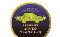 【JNCAP2015】新・安全性能総合評価、CX-3 や ステップワゴン など5車種がファイブスターを獲得 画像