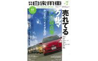 売れてるクルマ ◯×採点簿…月刊自家用車 2016年7月号 画像