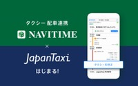 NAVITIMEとJapanTaxiが連携、ルート検索結果から簡単タクシー予約 画像