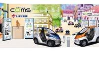【人とくるまのテクノロジー13】トヨタ車体、1人乗り超小型EVシェアを紹介 画像