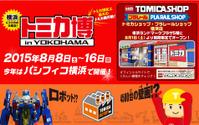 【夏休み】トミカ博、8月8日~16日にみなとみらいで開催…期間限定ショップもオープン 画像
