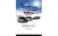 8月2日、富士スピードウェイに 86&BRZ が集結…イベント盛りだくさん 画像